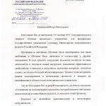 05 МинЭкономРазвитие - процессы 2017 - отзыв 2