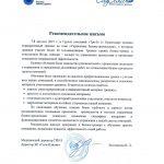 45 Алёшин - Три-З - процессы - рекомендация 2015 - в jpeg